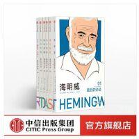 最后的访谈系列(套装共6册)海明威 博尔赫斯 马尔克斯 冯内古特等 中信出版社