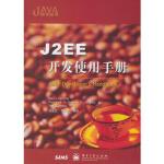 【二手旧书8成新】J2EE开发使用手册(含盘) (美)佩龙(Perrone,P.J.)等著,刘文红 978712100
