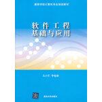 软件工程基础与应用(高等学校计算机专业规划教材)