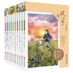 繁星春水 冰心奖大奖书系(共10册)