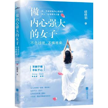 做内心强大的女子:不念过往,不惧将来 随书附赠作者签名精美明信片两张,精美海报与书签各一张。