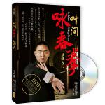 叶问咏春拳基础入门(书+DVD)