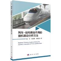 列车-结构耦合作用的随机振动分析方法
