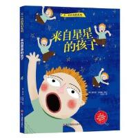 不一样的我们系列:来自星星的孩子(精装绘本) [美] 查尔斯・安德鲁,BSG 9787551420013 浙江摄影出版