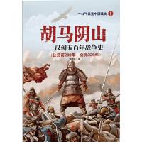 胡马阴山――汉匈五百年战争史