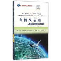 赛博战基础――从理论和实践理解赛博战的基本原理
