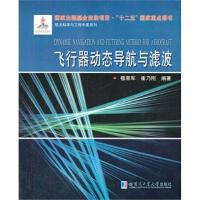 【RT4】飞行器动态导航与滤波 穆荣军 哈尔滨工业大学出版社 9787560339061