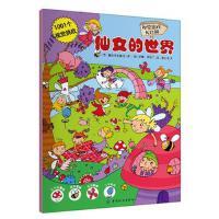 视觉游戏大比拼仙女的世界 丽巴萨 中国纺织出版社