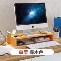 电脑架子增高桌面台式电脑显示器抬高垫高底座办公室收纳置物托架收纳架 单层榉木色