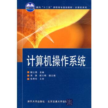 """计算机操作系统(面向""""十二五""""高职高专规划教材·计算机系列)"""
