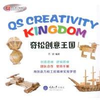 奇松创意王国
