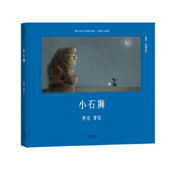 """小石狮 传统文化启蒙绘本,原汁原味的中国故事,中国时报""""开卷""""*童书"""