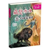 中西动物小说大王纪念典藏书系:藏獒渡魂・蠢狗比利