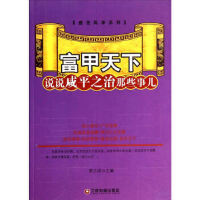 【旧书二手书9成新】富甲天下―说说咸平之治那些事儿 姜正成 9787504750082 中国财富出版社
