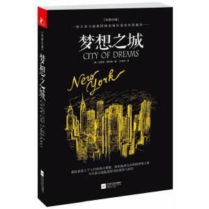 """梦想之城(纽约版《百年孤独》,被《洛杉矶时报》誉为""""近乎完美""""的历史小说。全美大卖20万册!售出十余国版权。看纽约这座天堂与地狱同体的城市是如何筑就的……)"""