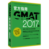 新东方 (2017)GMAT官方指南(综合)