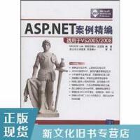 【二手旧书9成新】ASP.NET案例精编:适用于VS (2005-2008)周栋祥,吴