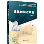 建筑制图与识图 (第2版) 曹雪梅 北京大学出版社【新华书店 值得信赖】