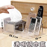 桌面遥控器收纳盒客厅茶几透明纸巾盒家用创意多功能抽纸盒