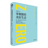 正版 零�O限的美好生活(全新修�版) KR女士 荷�W波�Z波�Z �鞒姓�