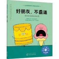 好朋友,不霸道:蛋糕和冰激凌的故事/儿童情绪管理与性格培养绘本 化学工业出版社