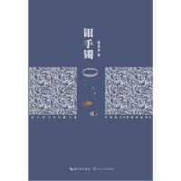封面有磨痕-HSY-银手镯 9787535465764 长江文艺出版社 知礼图书专营店