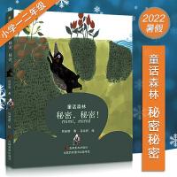 不寻常的科普世界・动物篇2020年寒假阅读图书6-8岁小学生寒假假期课外读物小学生一二年级寒假阅读故事书校园读物小学课