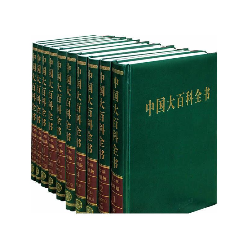 中国大百科全书(全十册、第二版简明版)
