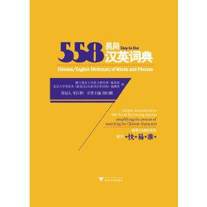 558易用汉英词典(双色印刷精装版)(外国人学汉语必备词典,独创558查字规则,有助于初学汉字的读者方便查找汉字。澳门城市大学语言研究所所长胡百熙主编)