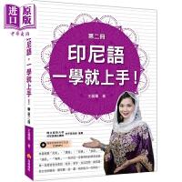 【中商原版】印尼语 一学就上手 第二册 随书附赠标准印尼语朗读MP3 港台原版 王丽兰 瑞兰国际