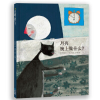 正版-D-蒲公英童书馆:月亮晚上做什么?(精装绘本) 9787221128348 (比)安艾珀 文/图 王妙姗 贵州人