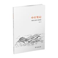 中庄笔记:科研人的黄土地牧歌 马�[ 著 商务印书馆