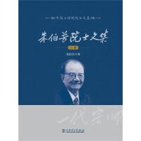 中国工程院院士文集 朱伯芳院士文集(上下册)
