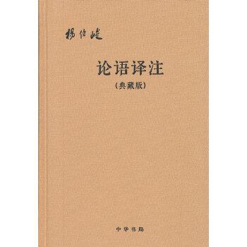 论语译注(pdf+txt+epub+azw3+mobi电子书在线阅读下载)