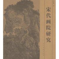全新正版 宋代画院研究 令狐彪 人民美术出版社 9787102054315缘为书来图书专营店