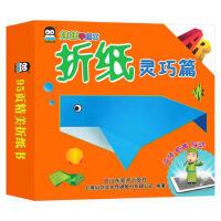 企鹅萌萌 娃娃学纸工--折纸灵巧篇 上海仙剑文化传媒股份有限公司 山东美术出版社