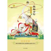 百草园 唯美品读书系 顶碗少年(赵丽宏卷) 赵丽宏 明天出版社