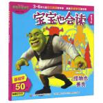 封面有磨痕-HY-怪物史莱克:宝宝也会读级--怪物也善良 9787304080945 中央广播电视大学出版社 知礼图书
