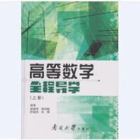 【正版二手书9成新左右】高等数学全程导学9787310047956