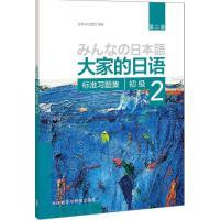 大家的日语(第二版)(初级)(2)(标准习题集) 外语日语考试 零基础自学日语教材 日语听力练习 日