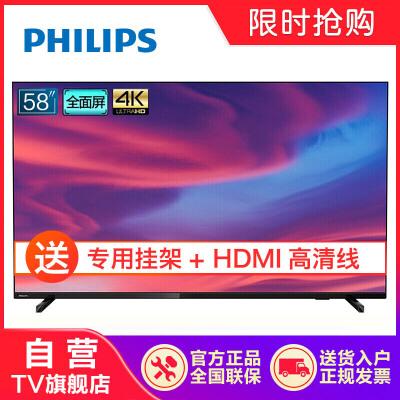 飞利浦(PHILIPS)58PUF7294/T3  58英寸 4K HDR全面屏 独立音腔 AI智能语音 腾讯 二级能效 液晶网络电视 飞利浦全面屏 官方正品