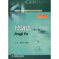 经济法(第3版) 西南财经大学出版社