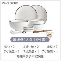 欧式简约黑线条家用碗碟套装陶瓷餐具套装盘子碗吃饭碗套碗
