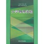 大学物理实验 王希成,罗中杰 清华大学出版社【新华书店 值得信赖】