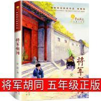 将军胡同正版五年级史雷著人民文学出版社小说奖2015中国好书9-15岁小学生课外书阅读读物儿童文学将军的胡同正版