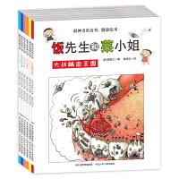 """饭先生和菜小姐""""系列(全6册)"""