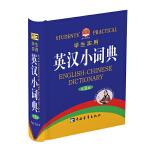 学生实用英汉小词典(第3版)