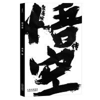 悟空传(绘本艺术家熊亮三年倾心创作――原来悟空的故事可以这样讲述。)