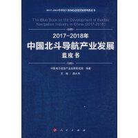 2017-2018年中国北斗导航产业发展蓝皮书(2017-2018年中国工业和信息化发展系列蓝皮书)