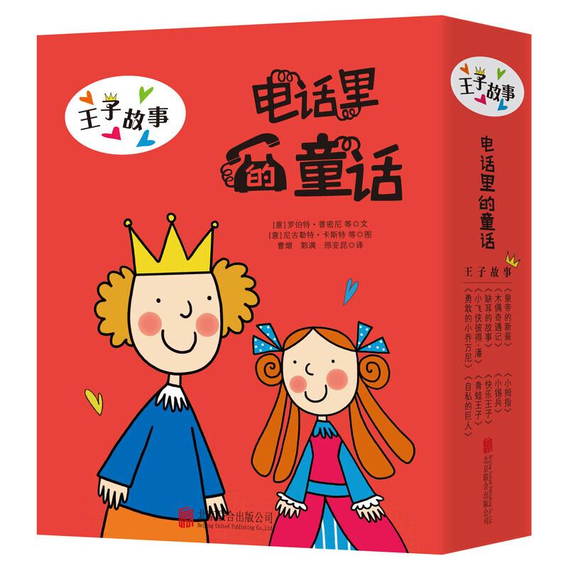 电话里的童话:王子故事:皇帝的新装等(全10册)